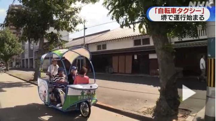 堺自転車タクシー