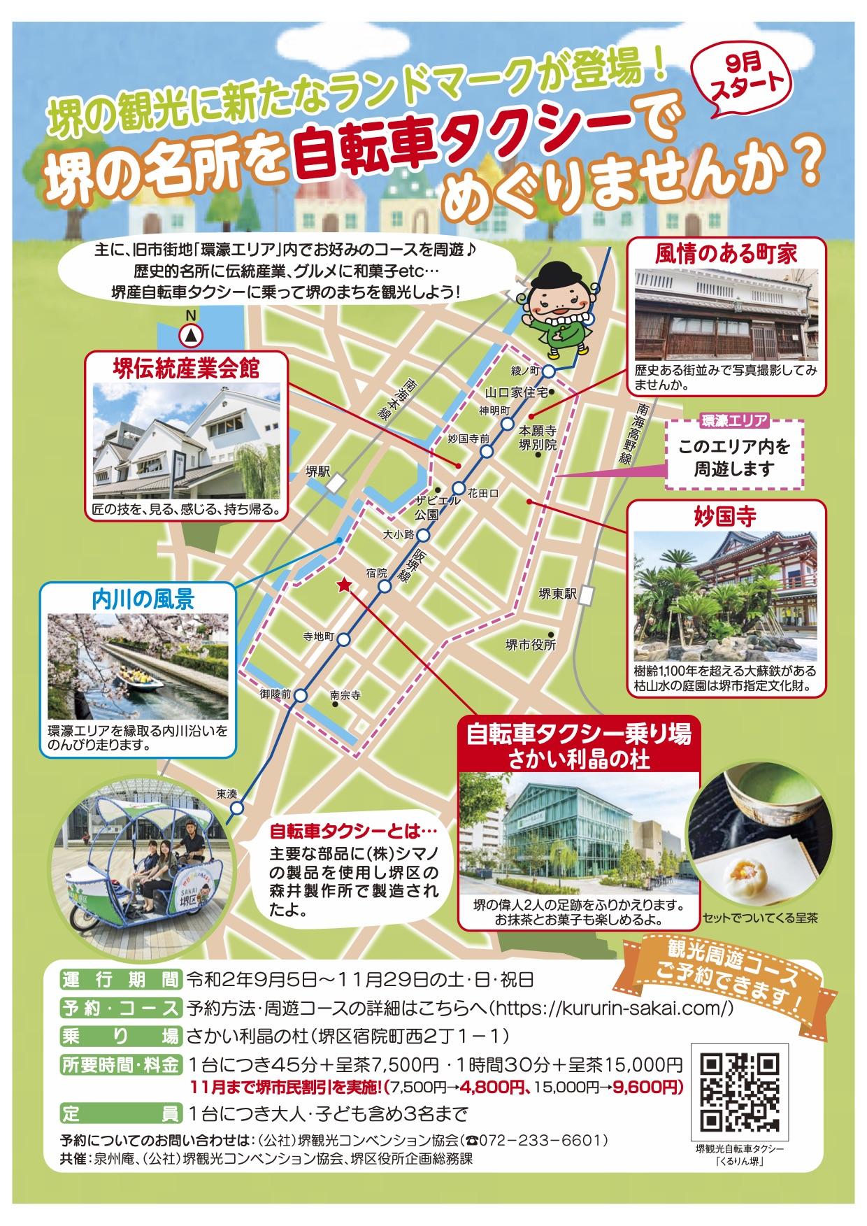 堺自転車タクシーパンフレット