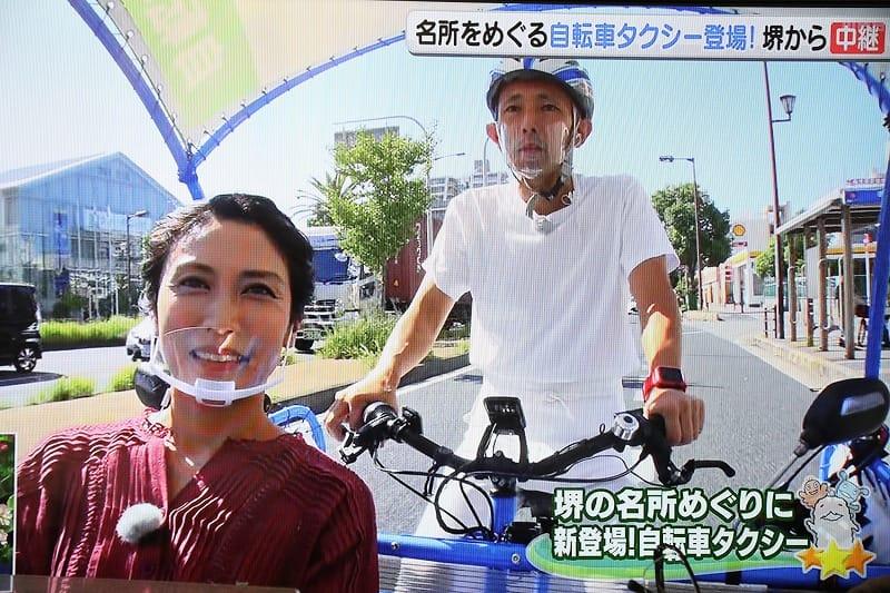 自転車タクシー・くるりん堺