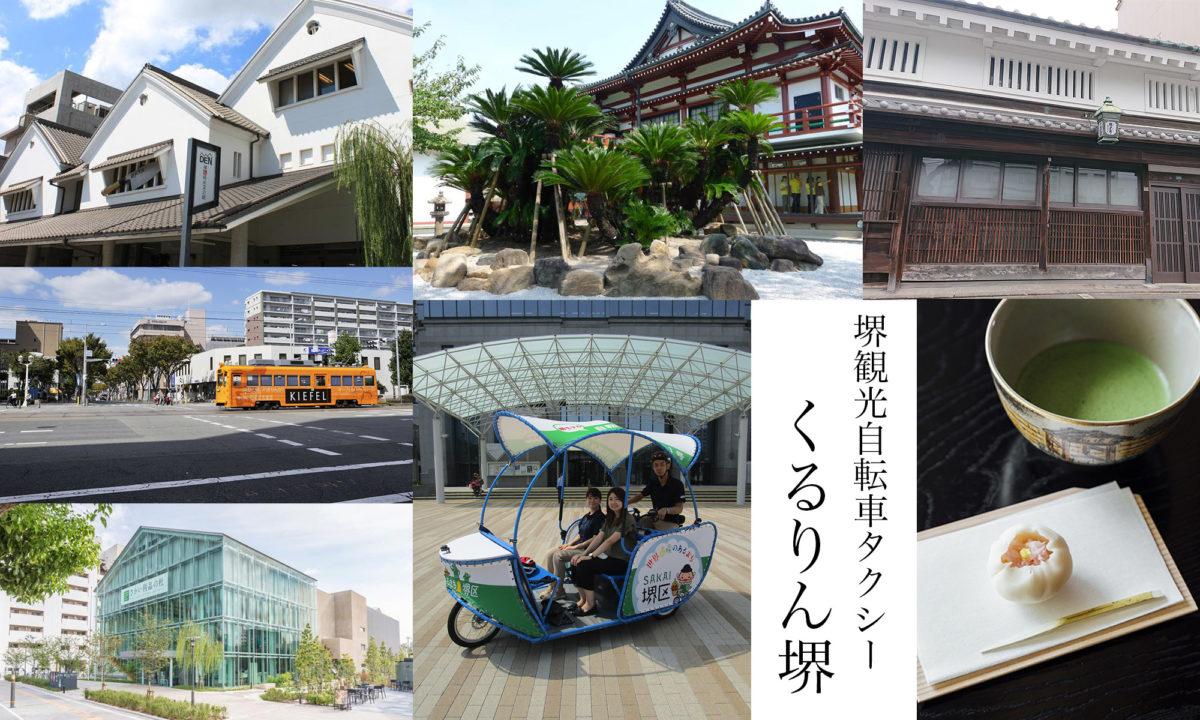 堺観光自転車タクシー「くるりん堺」