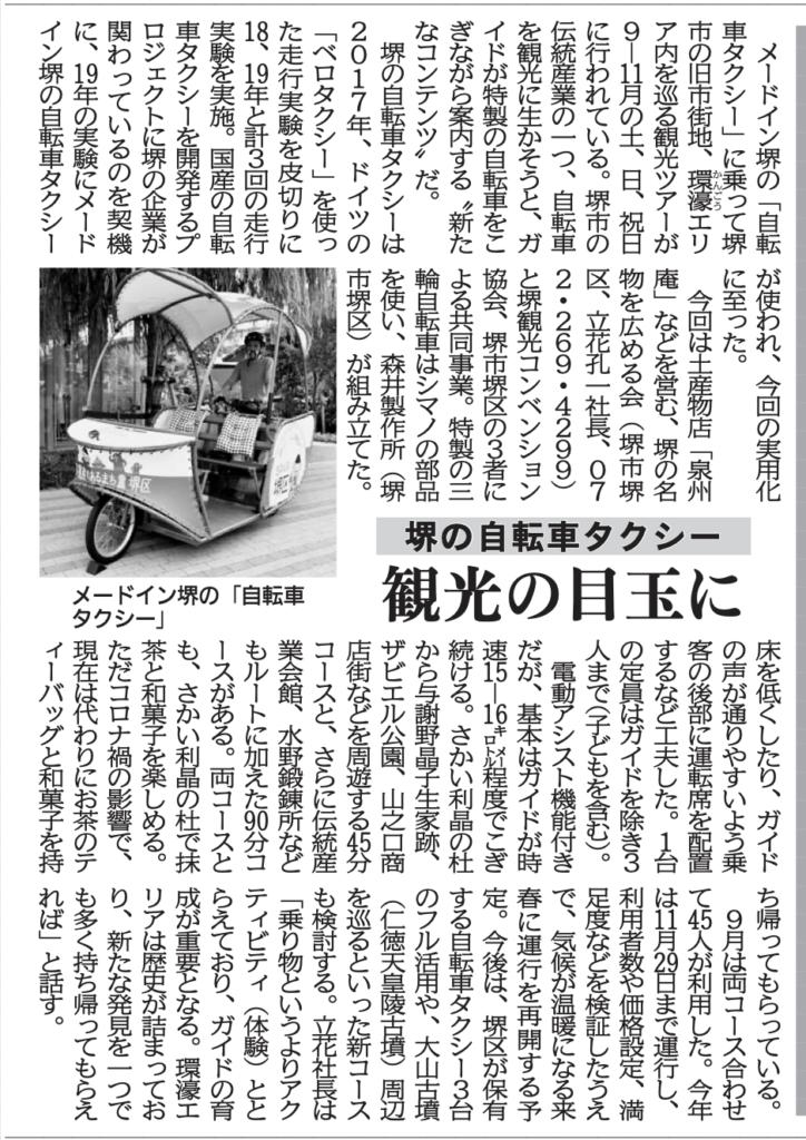 堺観光自転車タクシー・くるりん堺